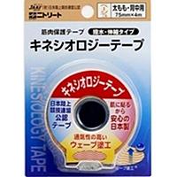 ニトムズ ニトリート キネシオロジーテープNKH-BP75(75mm) ×40個【イージャパンモール】