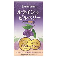 マルマン ルテイン&ビルベリー 90粒 ×50個【イージャパンモール】