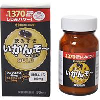 マルマン 飲みすぎいかんぞーGOLD 90粒 ×50個【イージャパンモール】