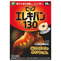 ピップ ピップエレキバン130 (48粒入) ×72個【イージャパンモール】