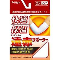 新生 遠赤サポーター ひじ フリーサイズ ×100個【イージャパンモール】