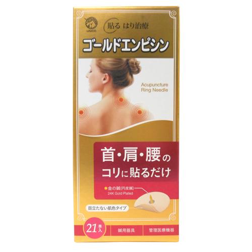 日進医療器 ゴールドエンピシン ×120個【イージャパンモール】