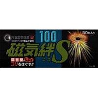 阿蘇製薬 磁気絆S (50粒入) ×120個【イージャパンモール】