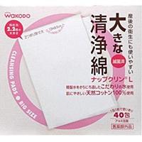 和光堂 ナップクリン 大きな清浄綿ナップクリン Lサイズ (40包入) ×20個【イージャパンモール】