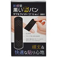 リバテープ製薬 黒い布バン スタンダードサイズ 16枚 ×100個【イージャパンモール】
