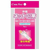 フアストプロダクト CARE FAST 伸縮ネット包帯 手の甲用 ×120個【イージャパンモール】