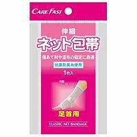 フアストプロダクト CARE FAST 伸縮ネット包帯 足首用 ×120個【イージャパンモール】