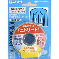 ニトムズ ニトリート キネシオロジーテープNKH-BP50(50mm) ×120個【イージャパンモール】