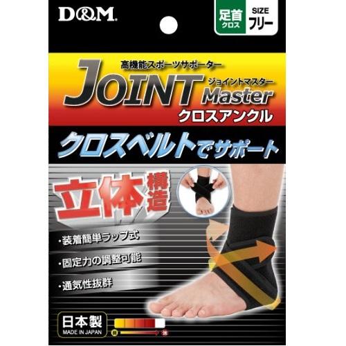 D&M D&Mジョイントマスタークロスアンクル ×10個【イージャパンモール】