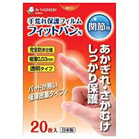 東洋化学 フィットバンN関節用20枚入り ×120個【イージャパンモール】