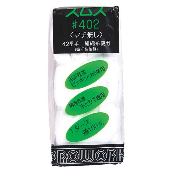 【キャッシュレス5%還元】#402スムス手袋 M 12双入 (20袋)【イージャパンモール】