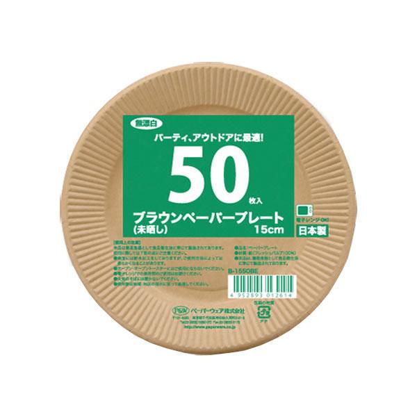B-1550BE ブラウンペーパープレート15cm (48束)【イージャパンモール】