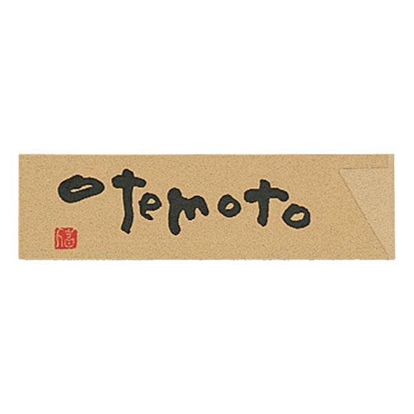 ナチュラル箸袋 OTEMOTO (10000枚)【イージャパンモール】