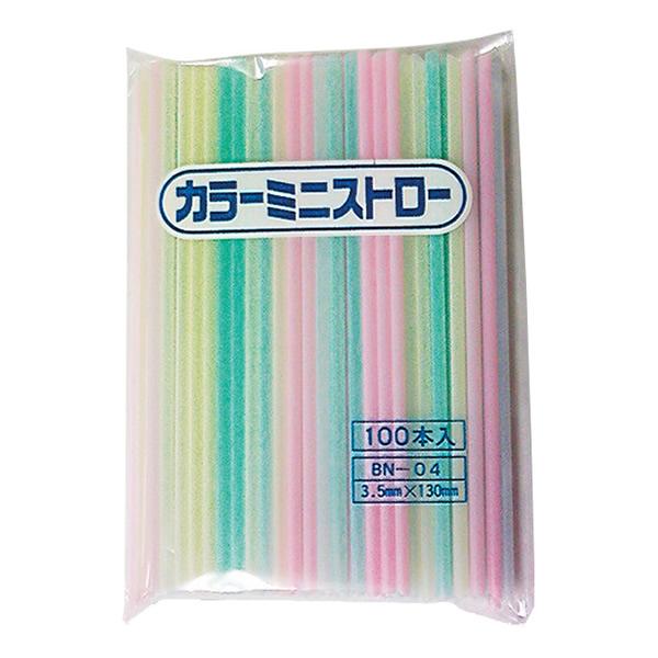カラーミニストロー BN-04 (400袋)【イージャパンモール】
