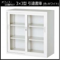 【送料無料】オフィス向け 一般書庫・ホワイト 3×3型引違書庫 3号ガラス戸 COM-303G-W【生活雑貨館】