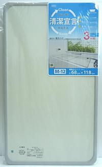 【キャッシュレス5%還元】オーエ 組合せ風呂ふた 浴槽対応サイズ70×120cm M-12 3枚組【代引不可】【日用品館】
