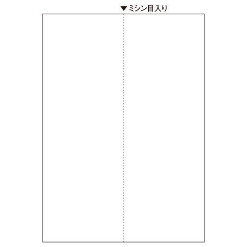 ヒサゴ マルチプリンタ帳票(FSC森林認証紙) A4 白紙 タテ2面 1箱(1200枚)