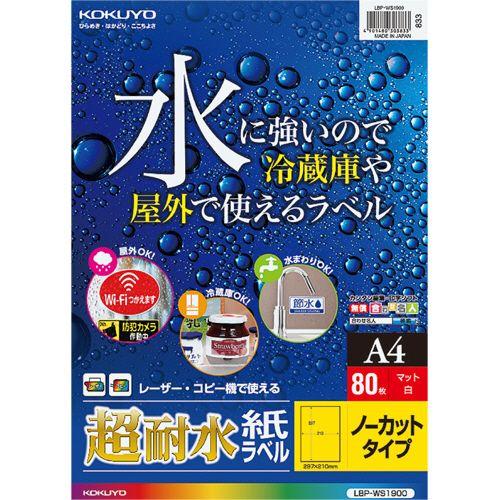 コクヨ カラーレーザー&カラーコピー用超耐水紙ラベル A4 ノーカット 1冊(80シート)