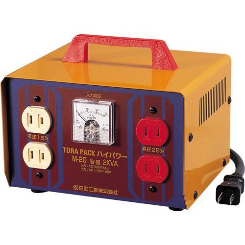 【キャッシュレス5%還元】日動工業 トランス(ハイパワー) 昇圧専用タイプ 1台