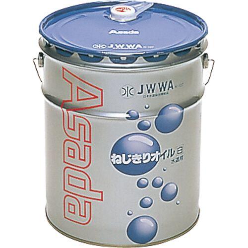 アサダ ねじ切りオイル 白 16L 1缶
