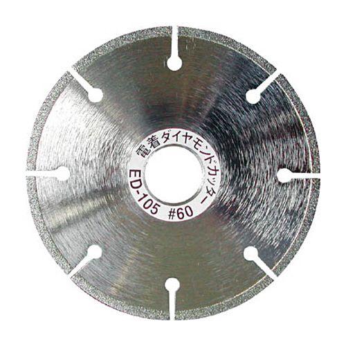 TRUSCO 電着ダイヤモンドカッター 刃厚1.5 穴径20mm 1枚