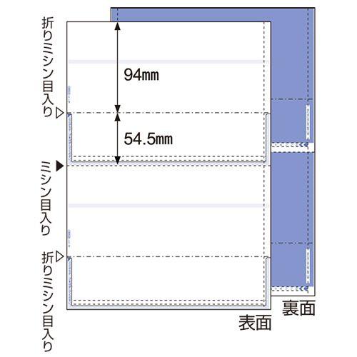 【キャッシュレス5%還元】ヒサゴ マルチプリンタ帳票 A4 裏地紋 2面 密封式 1冊(350枚)