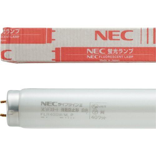 【送料無料】【法人(会社・企業)様限定】NEC 飛散防止蛍光ランプ ラピッドスタート 40形 白色 1セット(25本)