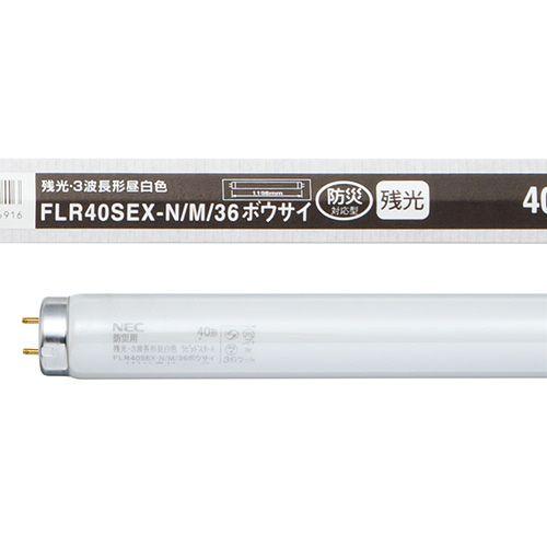 NEC 防災用残光ランプ 直管ラピッドスタート 40形 3波長形 昼白色 1セット(25本)