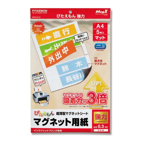 【キャッシュレス5%還元】MSPZ-03-A4 ぴたえもん強力A4 5枚入り (10袋)【イージャパンモール】