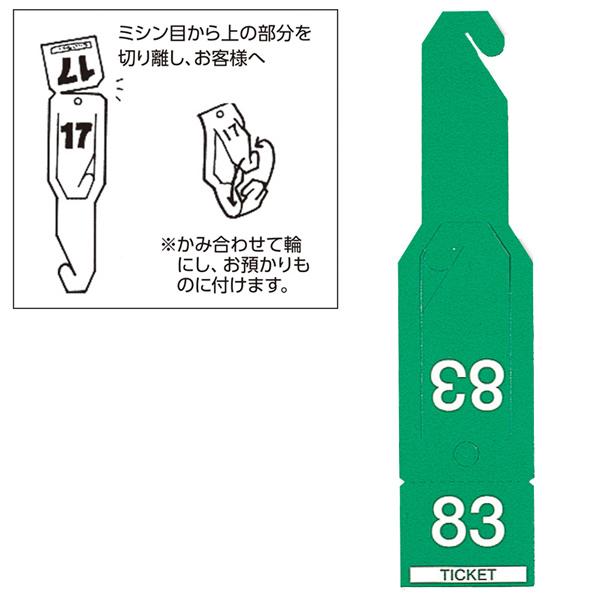 【キャッシュレス5%還元】ペ-パ-チケット セット ミドリ (27束)【イージャパンモール】