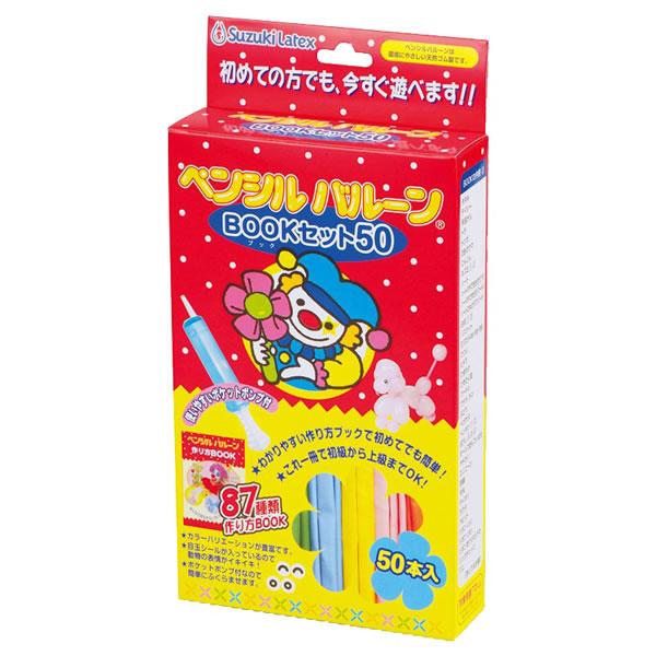 ペンシルバルーン BOOKセット50 (30セット)【イージャパンモール】