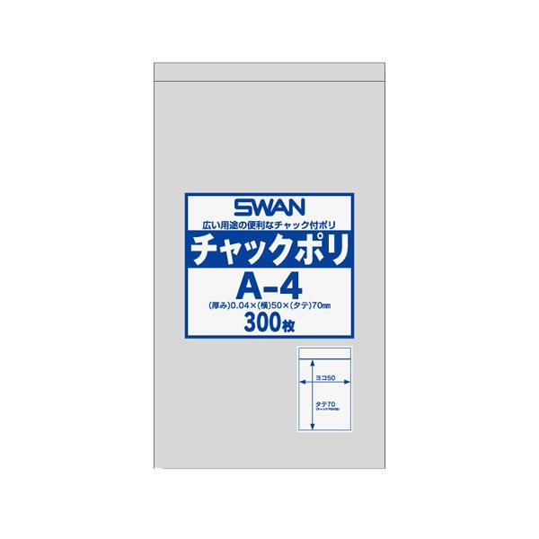 スワン チャックポリ A-4 (21000枚)【イージャパンモール】