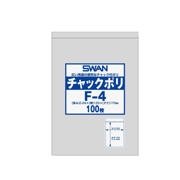 スワン チャックポリ F-4 (6000枚)【イージャパンモール】