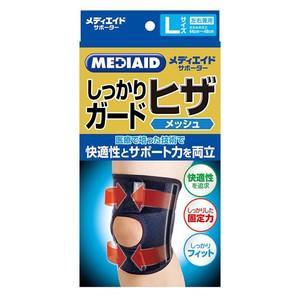 日本シグマックス メディエイド しっかりガードヒザ メッシュ L ×20個【イージャパンモール】