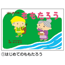 はじめての日本むかしばなし第1集全6巻【返品・交換・キャンセル不可】【イージャパンモール】