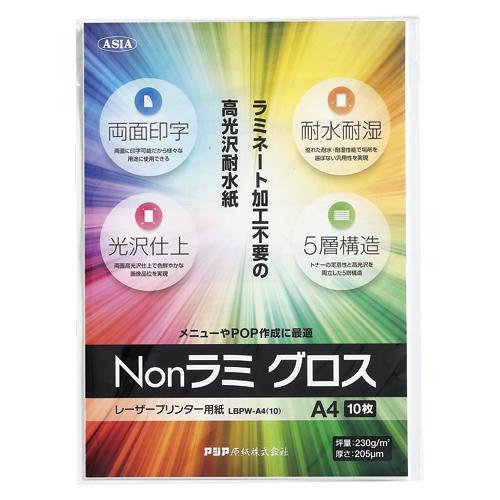 アジア原紙 Nonラミグロス(レーザープリンター用・ LBPW-A4(10) ×20個【返品・交換・キャンセル不可】【イージャパンモール】
