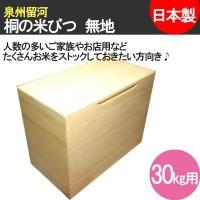 【送料無料】泉州留河 日本製 桐の米びつ 無地30kg用【生活雑貨館】