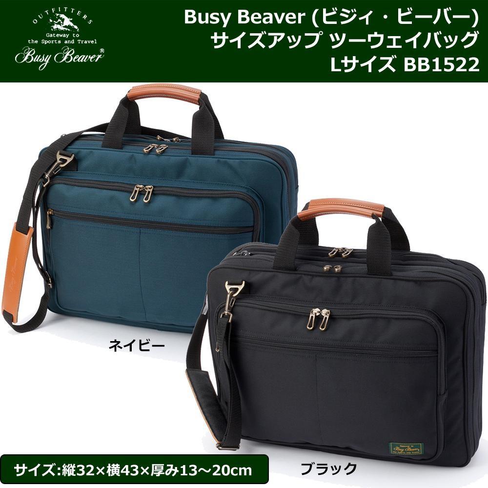 【送料無料】Busy Beaver (ビジィ・ビーバー) ビジネスバッグ サイズアップ ツーウェイバッグ Lサイズ BB1522 ブラック【生活雑貨館】