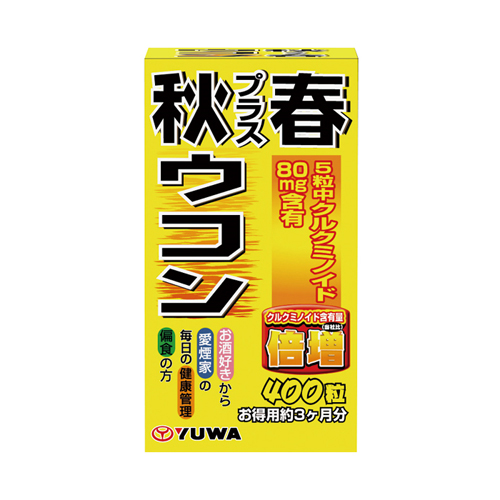 (株)ユーワ 秋プラス春ウコン 400粒 ×20個【イージャパンモール】
