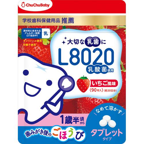 【キャッシュレス5%還元】チュチュベビー L8020乳酸菌使用 歯みがき後のごほうび 1歳半頃から タブレットタイプ いちご風味 90粒入 ×60個【イージャパンモール】