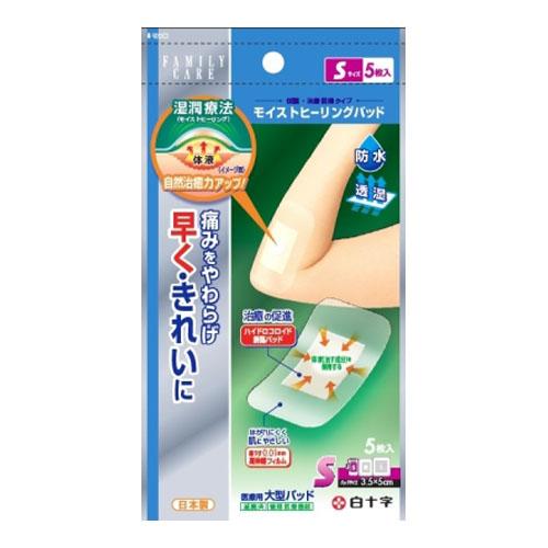 白十字(株) FC モイストヒーリングパッド S 5枚入 ×100個【イージャパンモール】