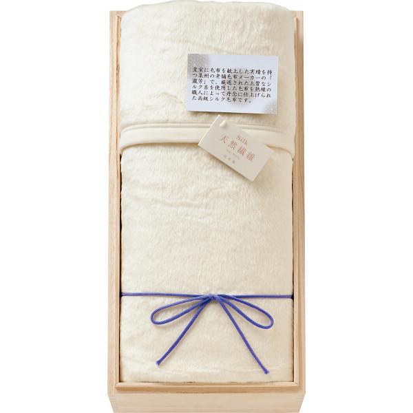 【送料無料】シルク毛布(毛羽部分)桐箱入 SL-300【代引不可】【ギフト館】
