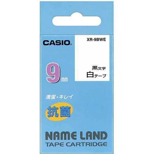 カシオ NAME LAND メーカー直売 抗菌テープ 9mm×5.5m 黒文字 ※アウトレット品 1個 白