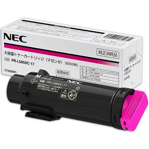 【キャッシュレス5%還元】NEC 大容量トナーカートリッジ マゼンタ PR-L5850C-17 1個