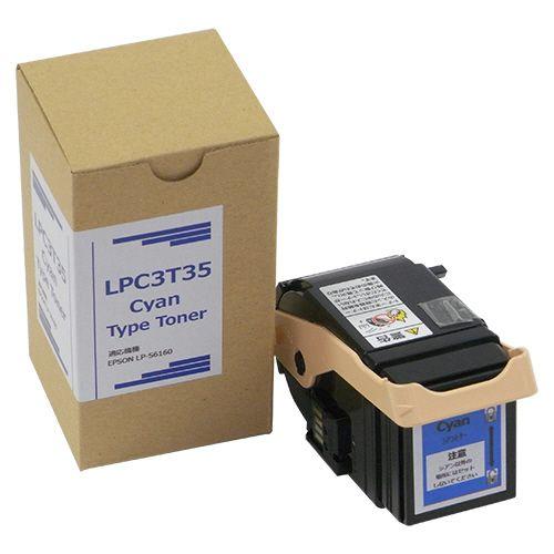 【送料無料】【法人(会社・企業)様限定】ノーブランド トナーカートリッジ LPC3T35C 汎用品 シアン 1個