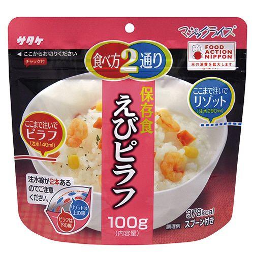 サタケ マジックライス 保存食 えびピラフ 1ケース(20食)