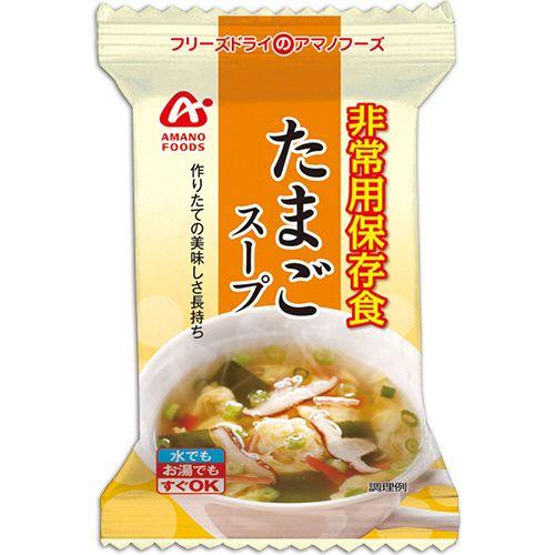 アマノフーズ 非常用保存食 たまごスープ 5年保存 1ケース(50食)