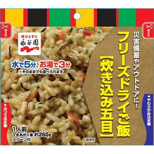 永谷園 業務用フリーズドライごはん 炊き込み五目味 1セット(50食)