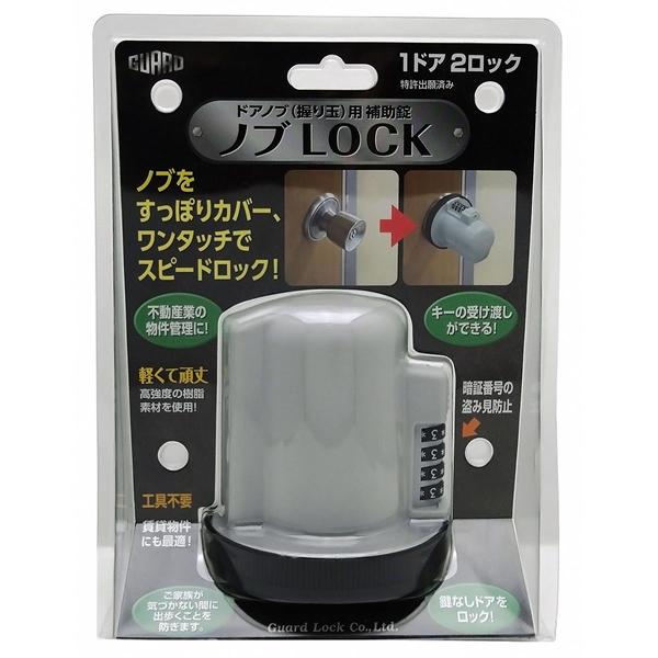 【キャッシュレス5%還元】ドアノブ(握り玉)用補助錠 ノブLOCK【ホームセンター・DIY館】
