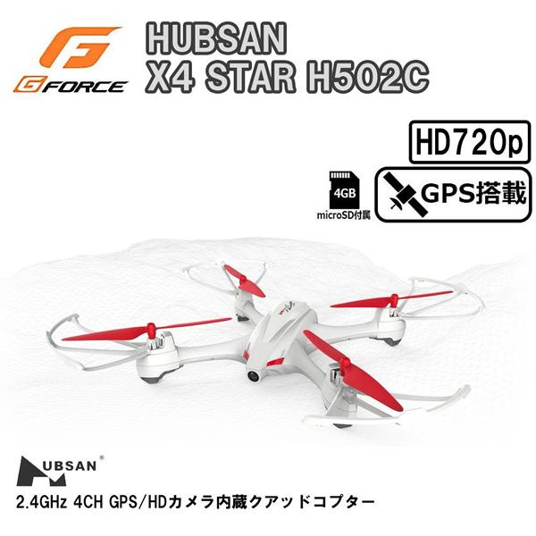 【送料無料】G-FORCE ジーフォース  HUBSAN X4 STAR ドローン H502C【生活雑貨館】